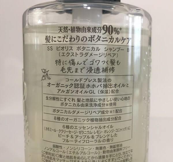 KOSE サロンスタイル ビオリス ボタニカル シャンプー (ディープモイスト)