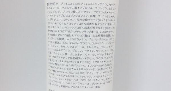 全成分Emerire(エメリル) シャンプートリートメント