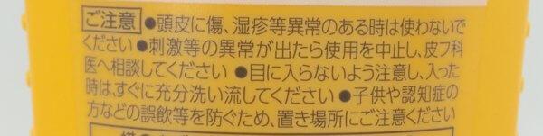 花王エッセンシャルシャンプー