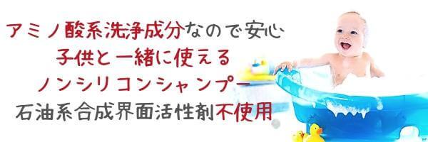 ハーブガーデンはアミノ酸系の洗浄成分なのでお子様と一緒に使えます