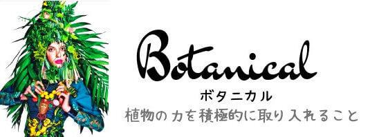 ボタニカルって?