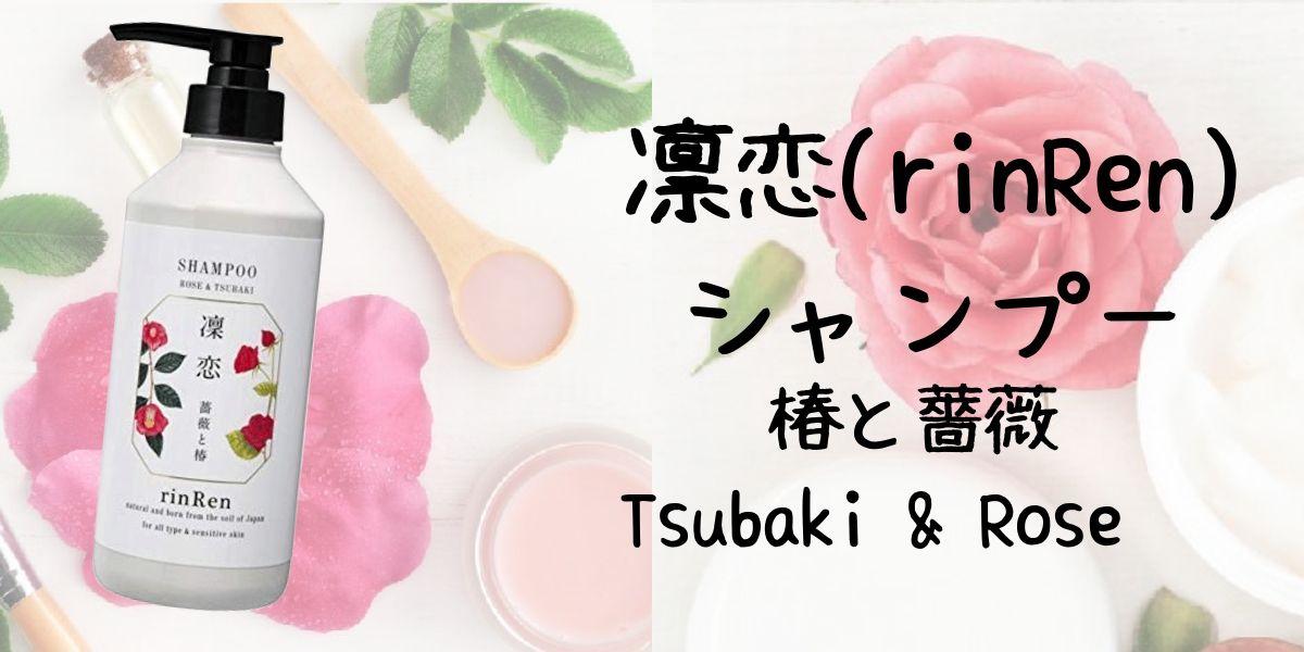 凛恋rinren椿と薔薇シャンプー